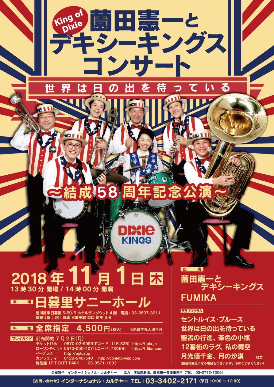 薗田健一とデキシーキングス コンサート ~世界は日の出を待っている~のイメージ